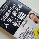 35歳からの『人生を変える』転職