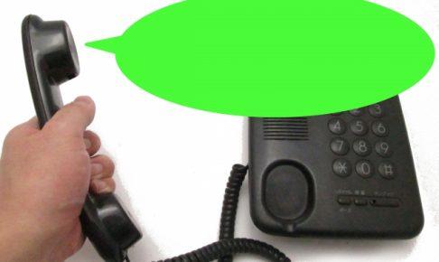 電話に出る 出ない 転職 会社