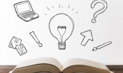思考の整理学 ビジネス