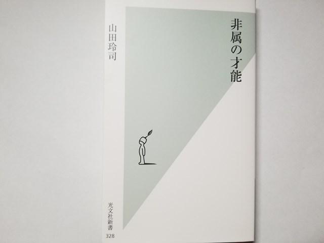 非属の才能 山田玲司 会社員 転職