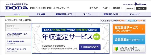 doda年収査定