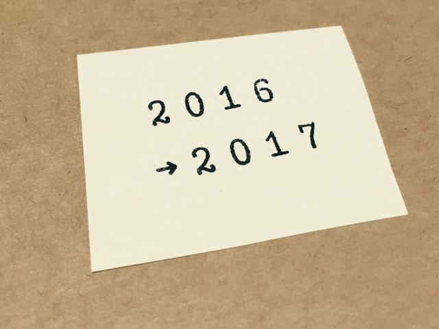 2017年転職