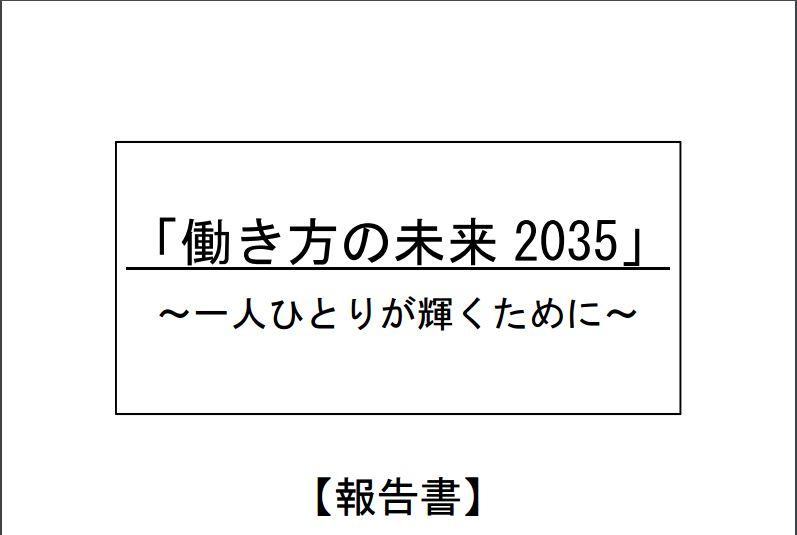 働き方の未来2035